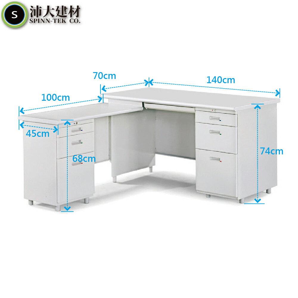 MIT台製 L型辦公桌 140cm三抽 中信局辦公桌 電腦桌 書桌 工作桌 洽談桌 筆電桌 洽談桌 【OY-4026】 1