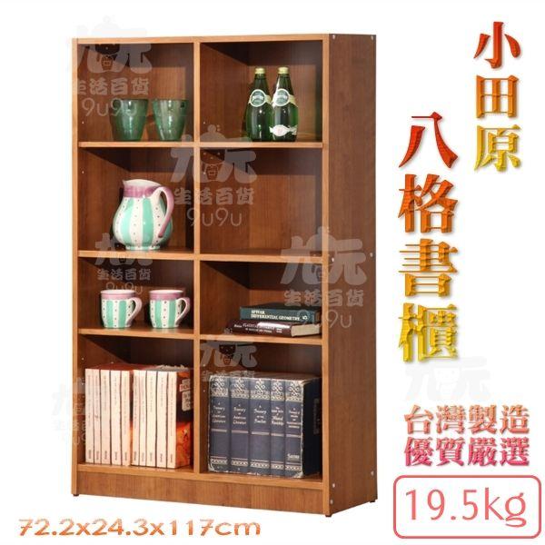 【九元生活百貨】小田原八格書櫃置物櫃收納櫃8格櫃
