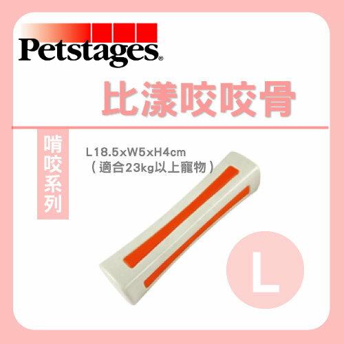 +貓狗樂園+ Petstages【chew。啃咬系列。599比漾咬咬骨。L】510元 - 限時優惠好康折扣