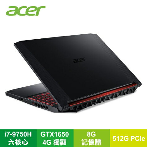 acer Nitor AN515-54-7366 戰魂黑 宏碁窄邊框電競筆電144Hz特規版/i7-9750H/GTX1650 4GB/8G/512G PCIe/15.6吋FHD IPS 144Hz/..
