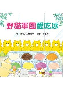 【搶先預購】野貓軍團愛吃冰
