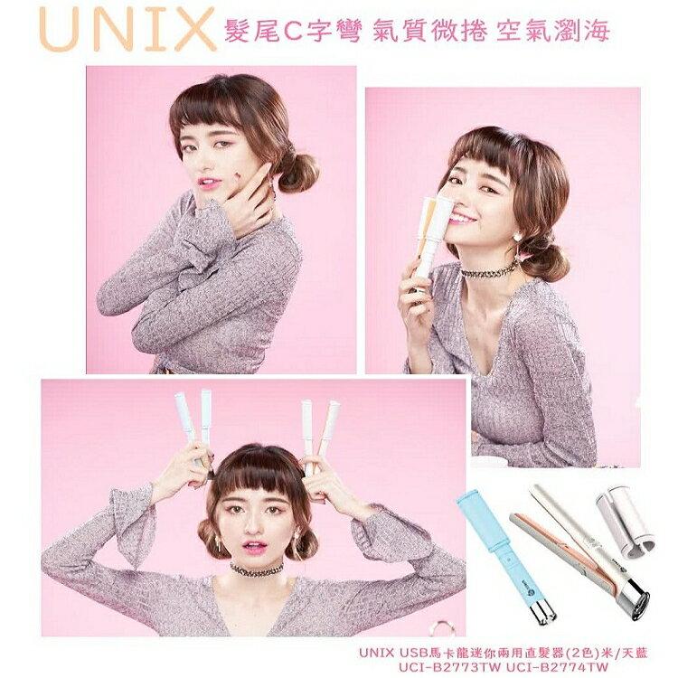 韓國UNIX USB馬卡龍迷你直髮捲髮器(天藍) UCI-B2774TW 4