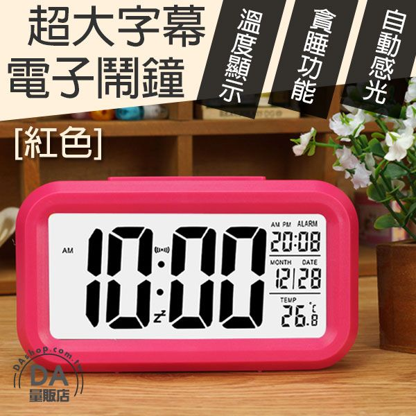 《DA量販店》大字幕 靜音 時鐘 鬧鐘 電子鐘 聰明鐘 自動感光 溫度 貪睡 紅(V50-1557)
