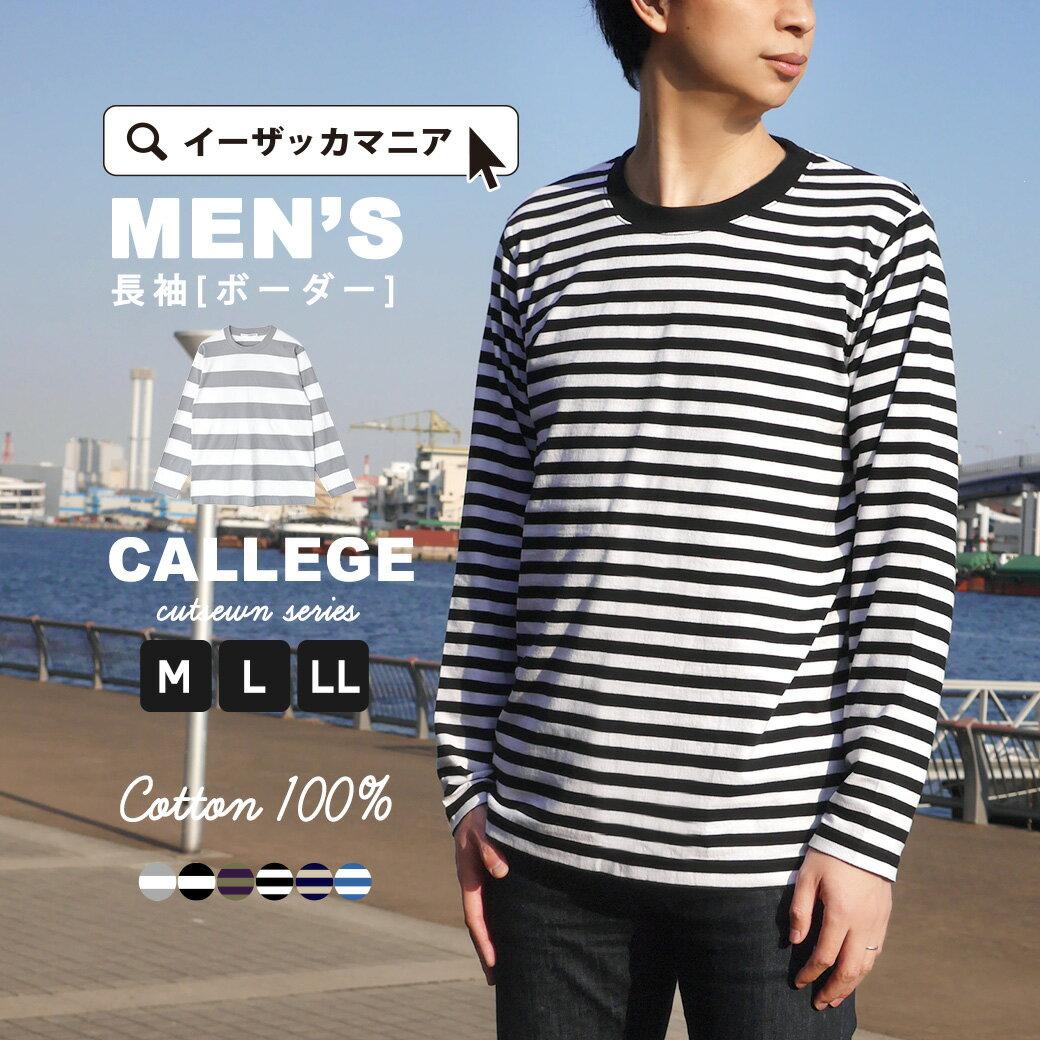 日本e-zakka / 簡約條紋長袖T恤 / 32560-1801340  / 日本必買 代購 / 日本樂天直送(2300) 0