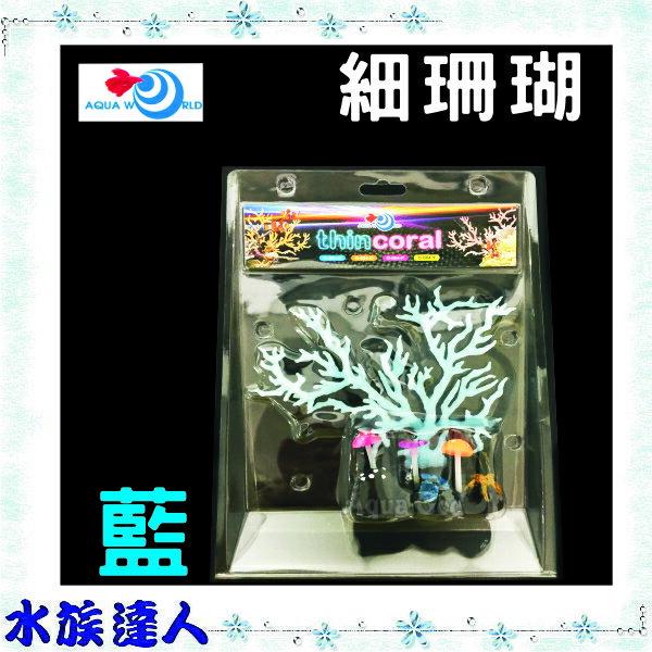 【水族達人】【造景裝飾】水世界AQUA WORLD《thin coral 細珊瑚 螢光藍 G-084-B》裝飾擺飾