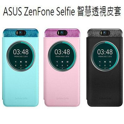 ASUS ZenFone Selfie 原廠智慧透視皮套 VIEW保護套 ZD551KL