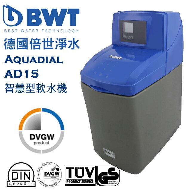 {免費基本安裝 }【BWT德國倍世】AquaDial AD15 智慧型軟水機