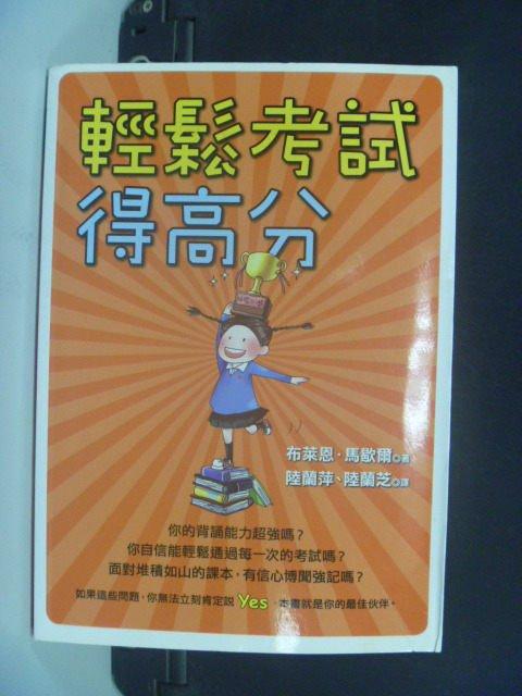 【書寶二手書T3/高中參考書_JDO】輕鬆考試得高分_陸蘭萍/陸蘭芝, 布萊恩‧馬歇爾