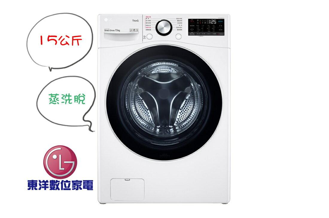 LG WD-S15TBW WiFi滾筒洗衣機(蒸洗脫) 冰磁白 / 15公斤***東洋數位家電***