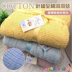 洞洞毯包巾 嬰兒被針織透氣蓋毯90*120CM- Joybaby