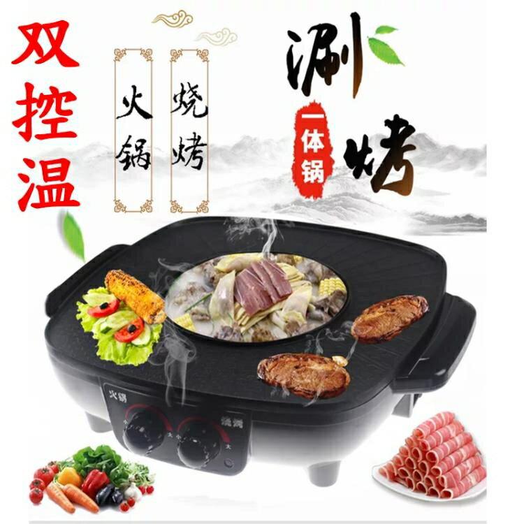 【快速出貨】電烤盤 涮烤一體鍋家用烤涮電火鍋電烤盤多功能電烤鍋烤涮不 220V 交換禮物 雙12購物節