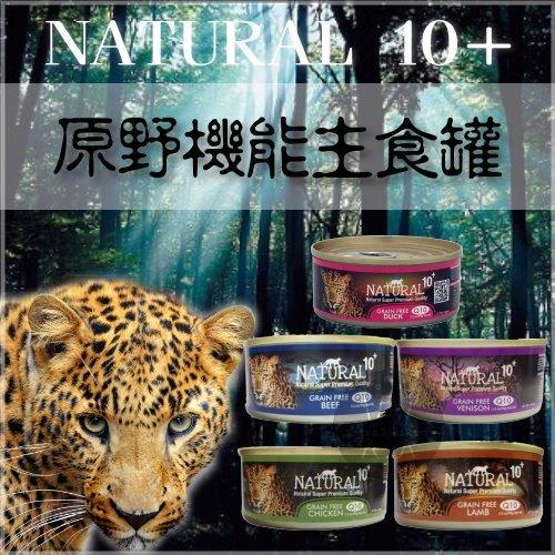 NATURAL10+原野機能〔無穀主食貓罐,5種口味,90g〕(單罐)