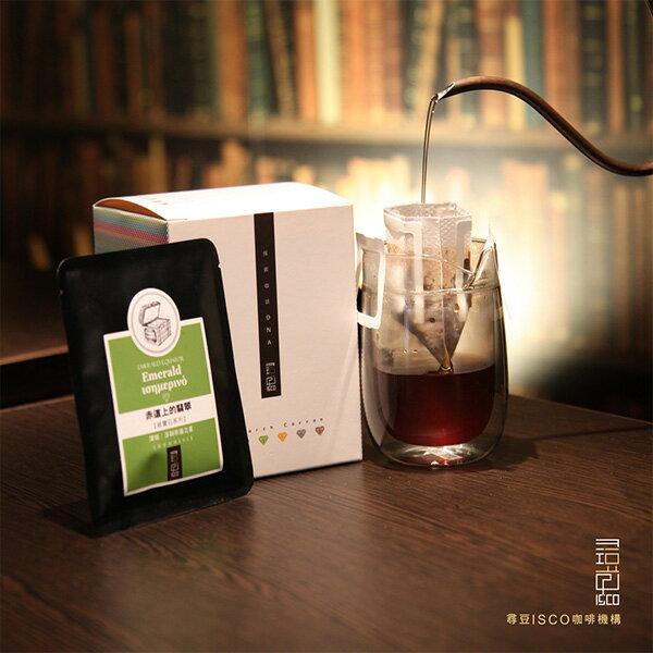 <br/><br/>  尋豆ISCO咖啡_掛耳濾泡包_綠寶石系列(10入)<br/><br/>