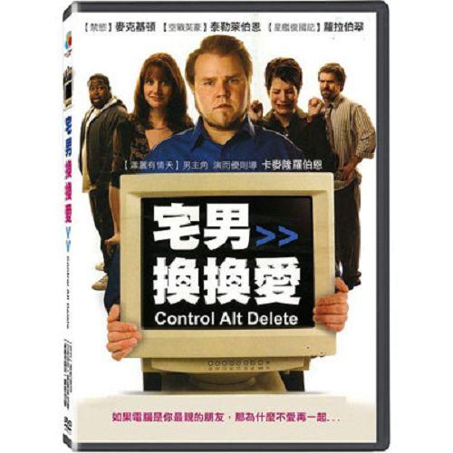 宅男換換愛DVD-未滿18歲禁止購買