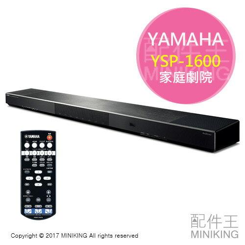 【配件王】日本代購 YAMAHA YSP-1600 Soundbar喇叭 家庭劇院 5.1ch 4K 另YSP-2700