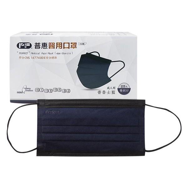 普惠 成人平面醫用口罩(普魯士藍)25入【小三美日】MD雙鋼印◢DS000134