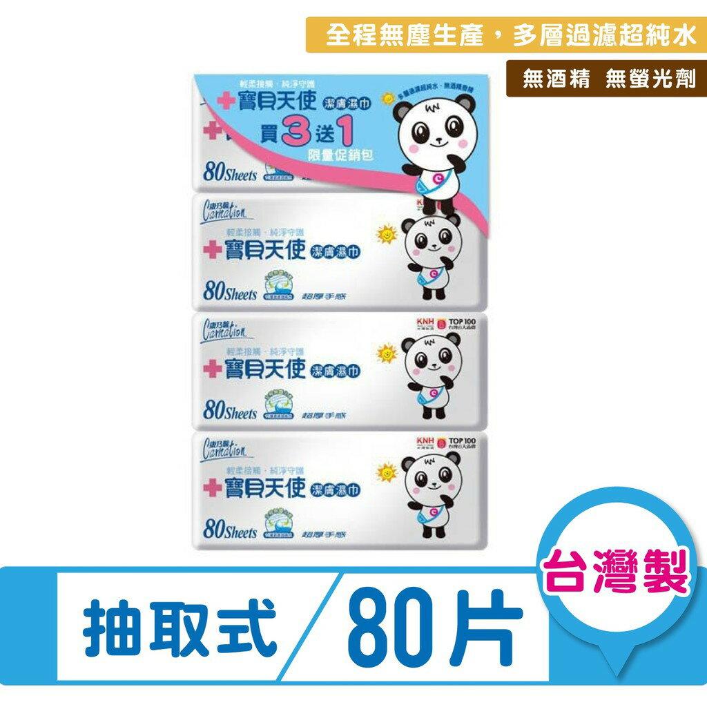 康乃馨 寶貝天使潔膚濕巾 80片 補充包 3+1包x3組