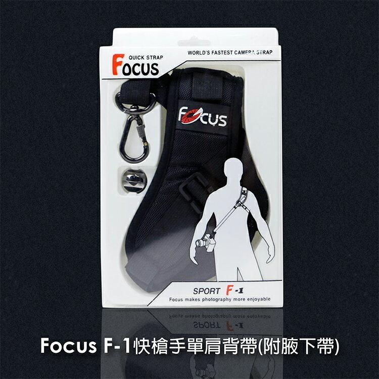 攝彩@Focus F-1快槍手單肩背帶(內附腋下帶) 相機 斜背 減壓 進階快攝手 1/4螺絲 減壓 背帶