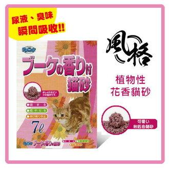 【日本直送】風格 植物性花香貓砂 7L-420元 (G002N11)