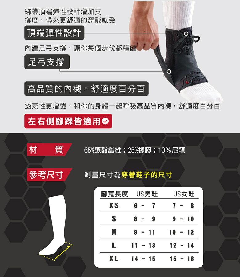 MCDAVID 極輕量綁帶式護踝(MD195-M) [大買家] 4