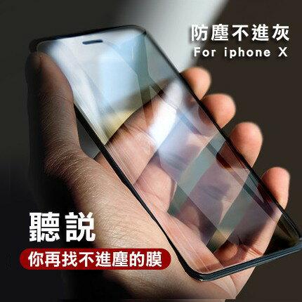 iPhone 11XS/i7/i8不卡灰塵 抗指紋 超好滑 2.5D滿版 玻璃貼膜 保護貼 9h 鋼化玻璃膜 (全玻璃款