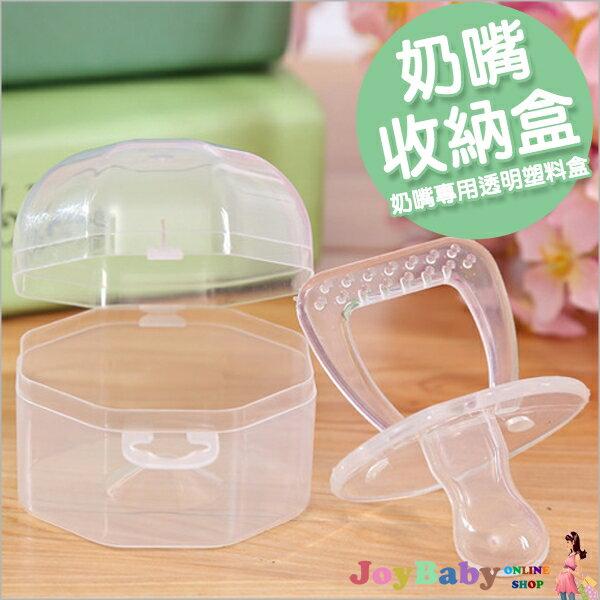 奶嘴盒 奶嘴收納盒寬口奶嘴盒 安撫奶嘴專用高透明塑料盒 【JoyBaby】