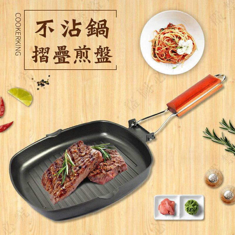 【露營趣】DS-183 不沾鍋摺疊煎盤 折疊煎盤 電磁爐可用 烤肉盤 牛排煎盤 瓦斯煎盤 炒鍋 露營 野炊 野餐 居家