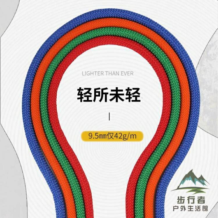 登山繩子戶外安全繩耐磨攀巖繩索救援救生繩