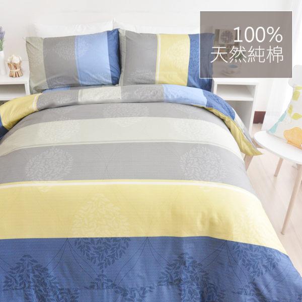 床包組 單人100%精梳棉 夏季熱銷【品味藍調】赫雪黎寢具