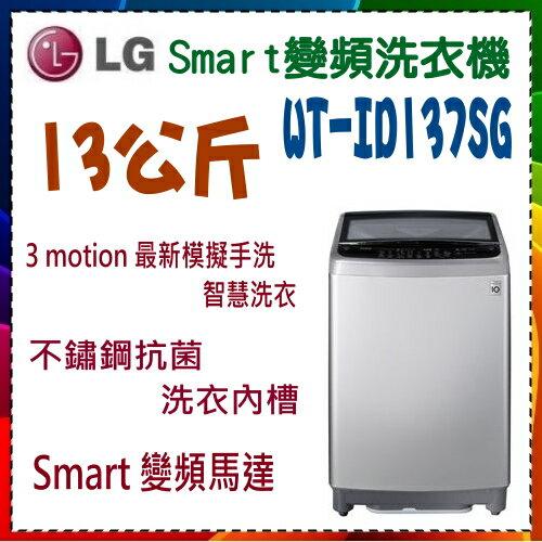 <br/><br/>  【LG 樂金】13公斤 Smart變頻洗衣機 《WT-ID137SG》全機三年保固<br/><br/>