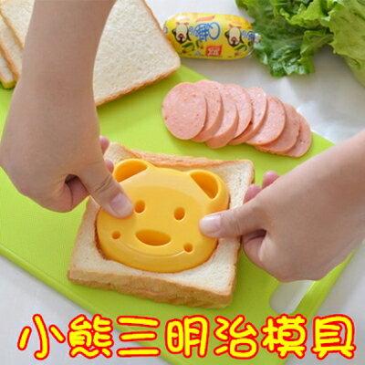 小熊三明治模具-創意可愛早餐DIY吐司便當麵包模具73pp164【日本進口】【米蘭精品】