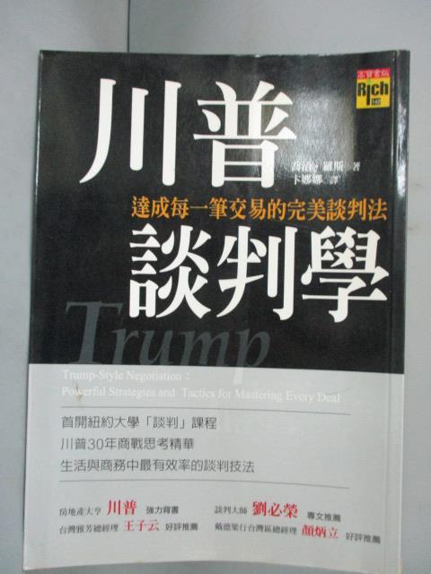 ~書寶 書T2/溝通_INU~川普談判學~達成每一筆交易的完美談判法_卞娜娜 喬治.羅斯