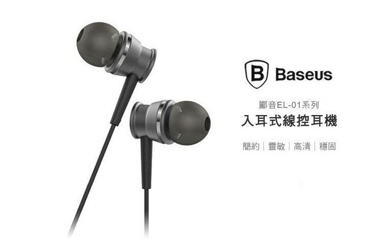倍思 BASEUS 聽客系列 耳掛式耳機 掛耳式耳機 無藍芽耳機 iPhone 6s 7 三星187K