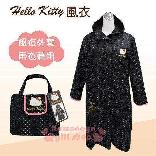 〔小禮堂〕Hello Kitty 風雨衣《黑.點點.刺繡大臉.前開式》附專屬收納提袋