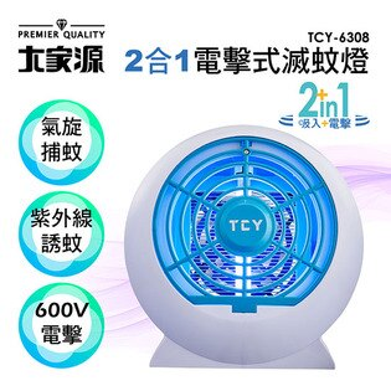 【大家源】2合1電擊式滅蚊燈TCY-6308