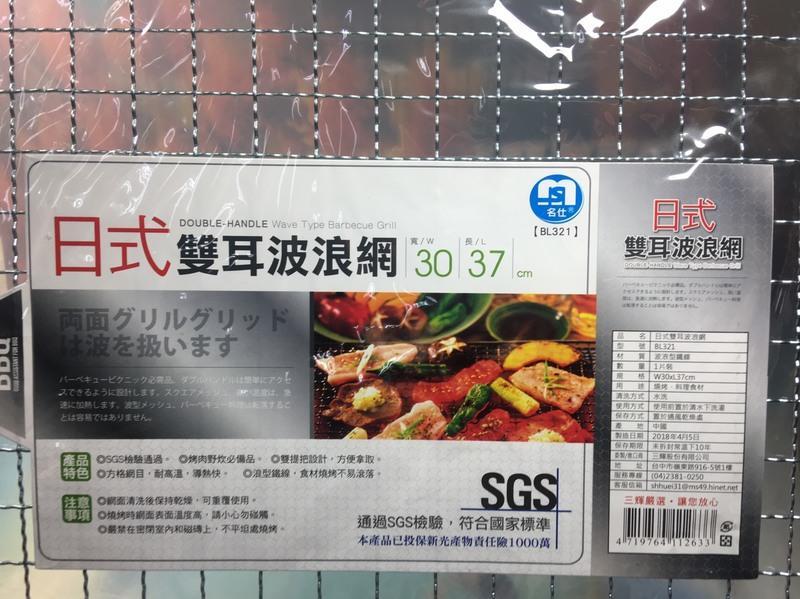 【八八八】e網購~【日式雙耳波浪網30*37公分】112633烤肉架 烤肉網 烤肉夾 烤肉用品