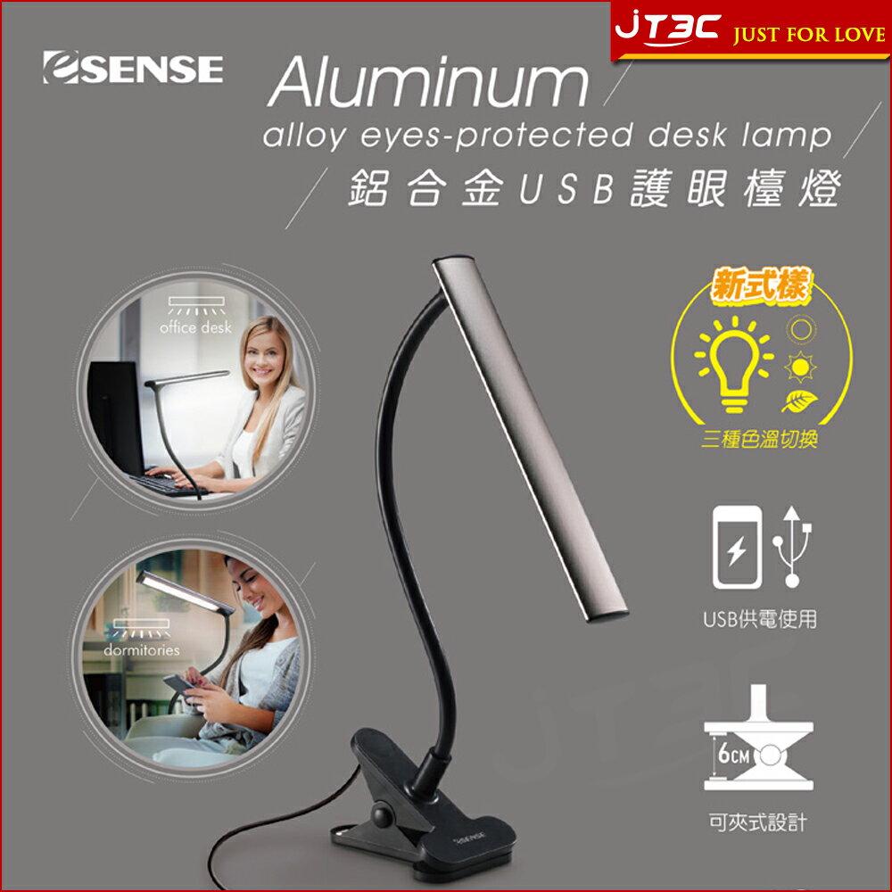 【滿3千15%回饋】Esense 鋁合金USB 護眼檯燈 11-UTD100 BR 棕色※回饋最高2000點