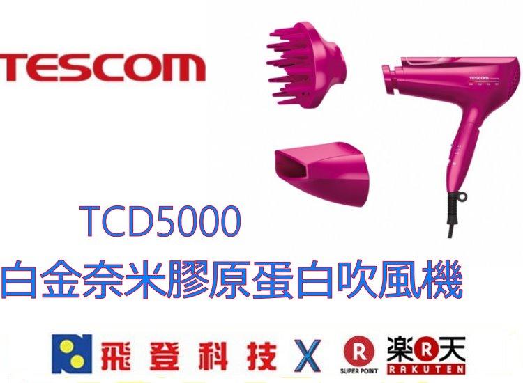 ~  膠原蛋白 白金效果~買就送IPW1650 直捲波三用燙髮棒  TESCOM TCD5