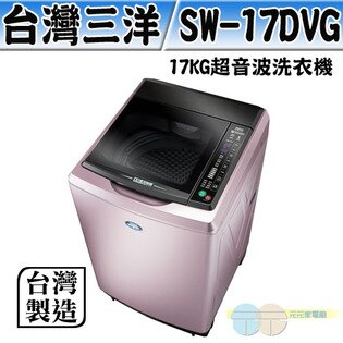 SANLUX台灣三洋17KG超音波洗衣機SW-17DVG