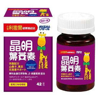 小兒利撒爾 睛明葉黃素 藍莓口味咀嚼錠42錠/瓶(非36錠) 公司貨中文標 PG美妝