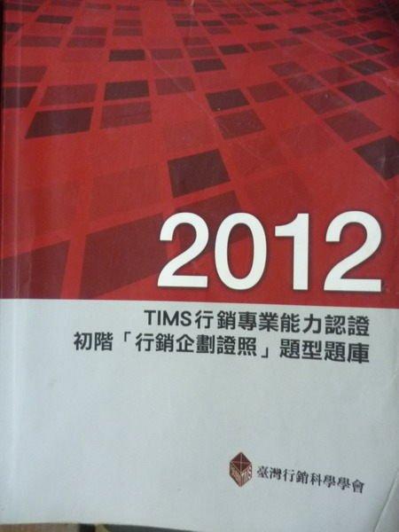 【書寶二手書T4/進修考試_QFW】2012年TIMS行銷專業能力認證:初階(行銷企劃證照)