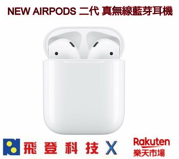 APPLE NEW AIRPODS  二代 入耳式藍芽耳機 有線充電版本 第二批排單 到貨日不定 含稅開發票公司貨