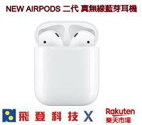 APPLE NEW AIRPODS  二代 現貨 入耳式藍芽耳機 有線充電版本 含稅開發票公司貨 0