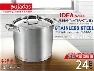 快樂屋♪pujadas IDEA 西班牙米其林不鏽鋼湯鍋 高型 24cm (火鍋.燉滷鍋.高湯鍋.白鐵鍋)