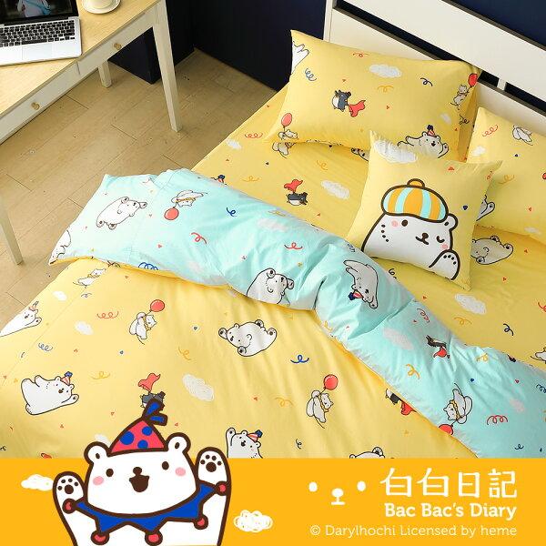 床包組單人床包組白白日記-歡樂派對時光黃美國棉授權品牌[鴻宇]台灣製