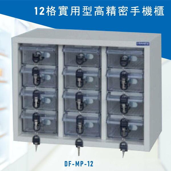 台灣NO.1大富實用型高精密零件櫃DF-MP-12收納櫃置物櫃公文櫃專利設計收納櫃手機櫃