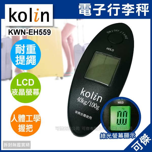 可傑歌林Kolin旅行用電子行李秤KWN-EH559人體工學握把液晶顯示耐重提繩旅行不超重