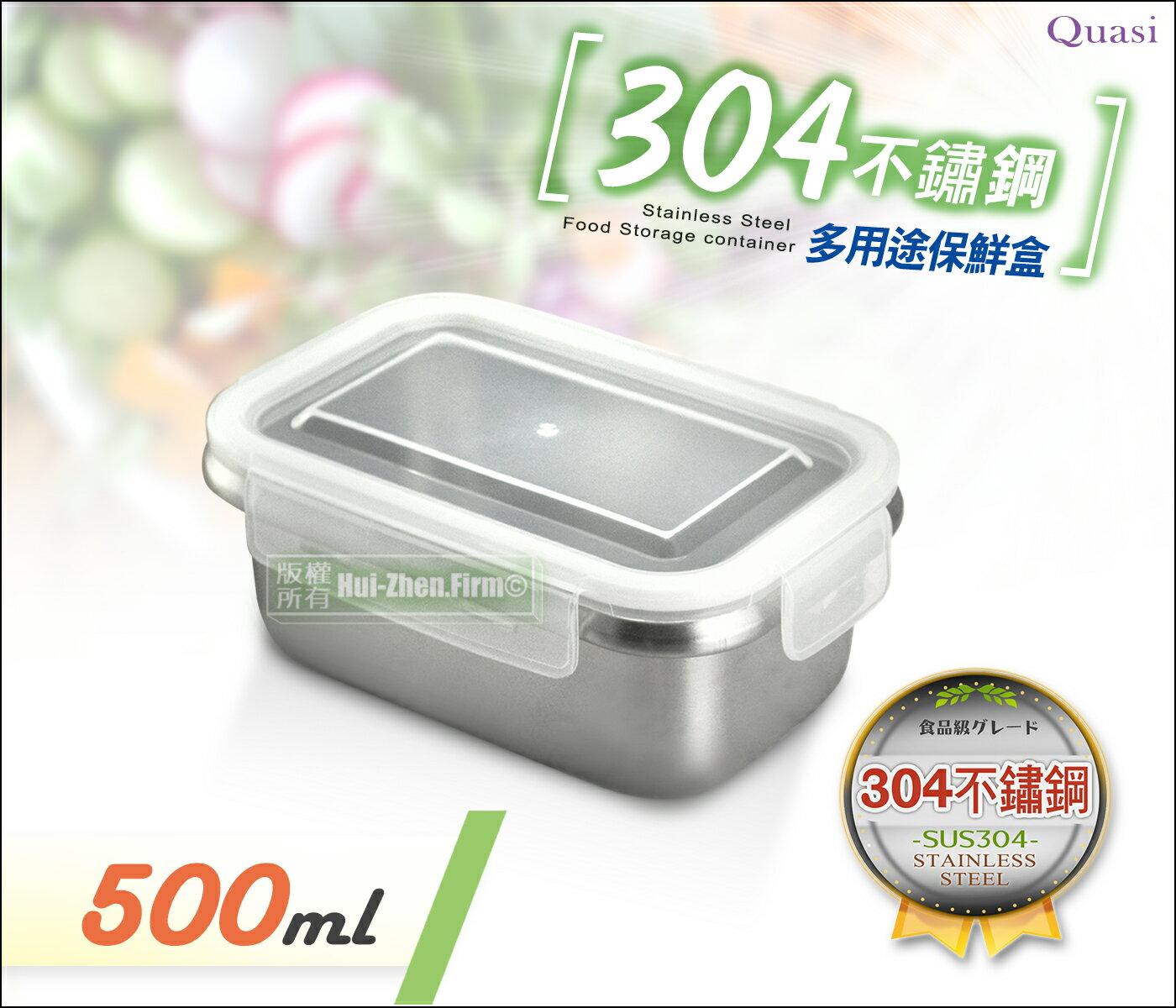 快樂屋♪ Quasi 2819 司扣爾304不鏽鋼保鮮盒 500ml【密封防漏】可當蒸盤.烤盤.便當盒.環保餐盒