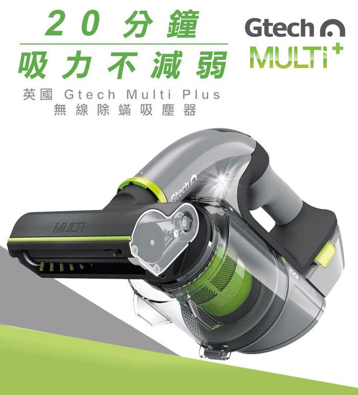 英國 Gtech 小綠 Multi Plus 無線除蟎吸塵器ATF012-MK2(6期0%)
