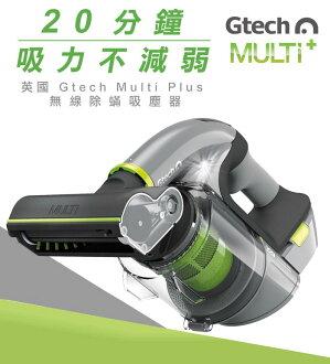 英國 Gtech 小綠 Multi Plus 無線除蟎吸塵器ATF012-MK2(12期0%)